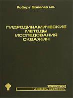 Роберт Эрлагер мл. Гидродинамические методы исследования скважин
