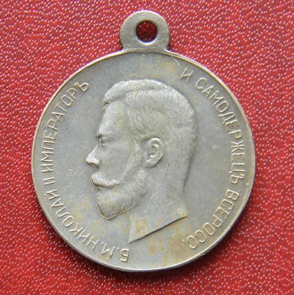 Медаль, За храбрость 4 степень, Николай II