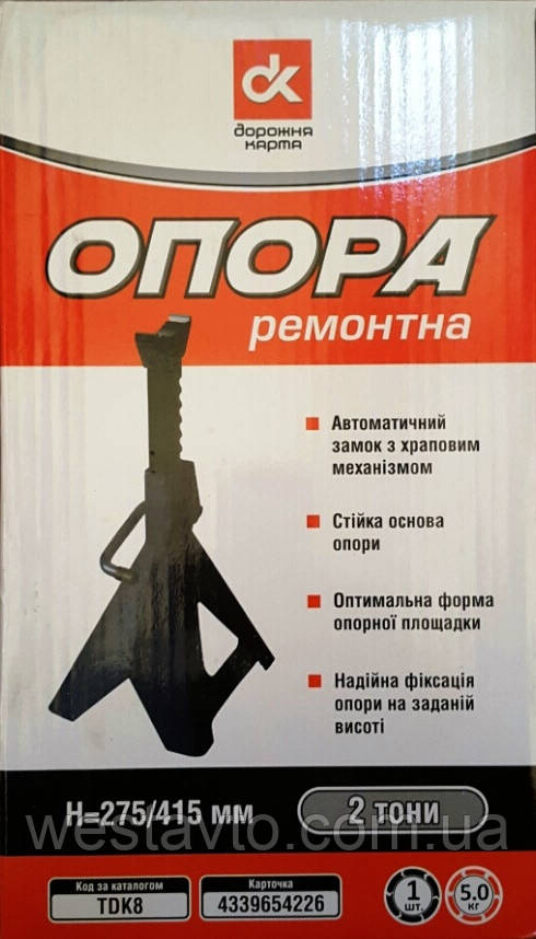 Опора ремонтна 2 т. (компл. 2 шт) Н275/415 ДК