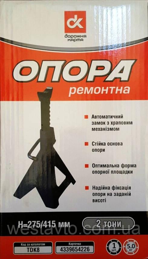 Опора ремонтная 2 т. (компл. 2 шт) Н275/415 ДК