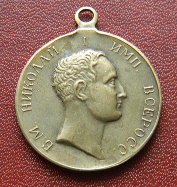 Медаль В знак монаршего благоволения, Николай I