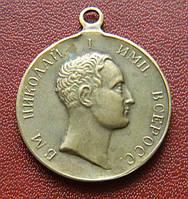 Медаль В знак монаршего благоволения, Николай I, фото 1