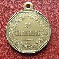 Медаль За полезное,   Николай I