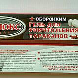 Дохлокс -гель для уничтожения тараканов 30г оригинал, фото 5