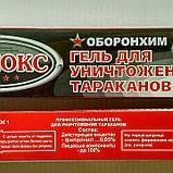 Дохлокс -гель для уничтожения тараканов 30г оригинал, фото 4