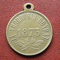 Медаль За хивинский поход 1873, Александр II