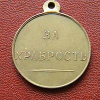 Медаль За храбрость,  Александр II