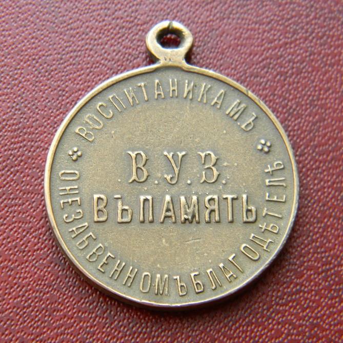Медаль в память Имп. Николая 1, для бывших воспитанников военно — учебных заведений.
