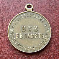 Медаль в память Имп. Николая 1, для бывших воспитанников военно — учебных заведений., фото 1