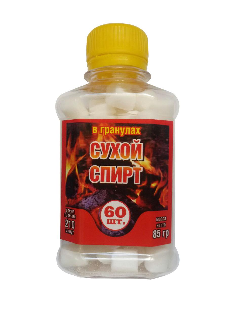 Сухое горючее в гранулах, сухой спирт (60 шт)