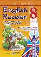 English Reader Книга для читання англійською мовою 8 клас