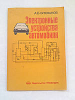 """А.Брюханов """"Электронные устройства автомобиля"""""""
