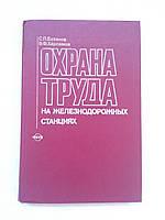 """С.Бузанов """"Охрана труда на железнодорожных станциях"""""""