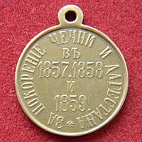 Медаль За покорение Чечни и Дагестана, Александр II
