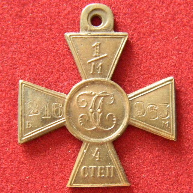 Георгиевский крест 4 степень