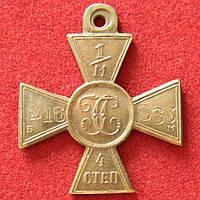 Георгиевский крест 4 степень, фото 1