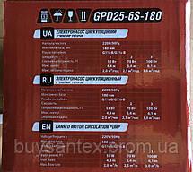 Циркуляционный электронасос GPD 25-6S-180, фото 2