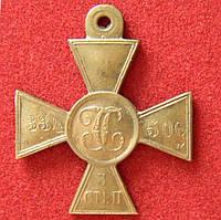 Георгиевский крест 3 степень, фото 1