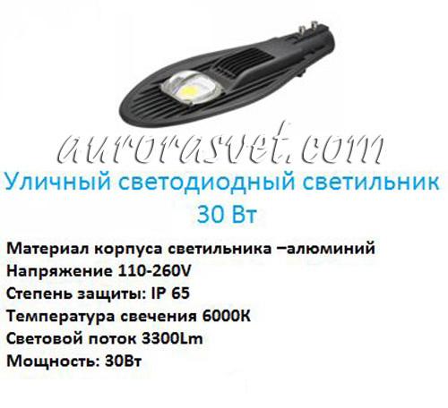 уличный светильник 3300 люмен