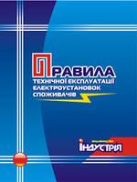 Правила технічної експлуатації електроустановок споживачів (2-е видання) Зі змінами від 11.01.2017 р.