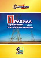 Правила користування електричною енергією