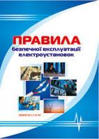 Правила безпечної експлуатації електроустановок. НПАОП 40.1-1.01-97