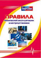 Правила безпечної експлуатації електроустановок. (рос. мова) НПАОП 40.1-1.01-97
