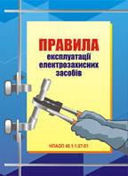 Правила експлуатації електрозахисних засобів. НПАОП 40.1-1.07-01
