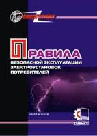 Правила безпечної експлуатації електроустановок споживачів. (рос. мова) НПАОП 40.1-1.21-98