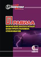 Правила безпечної експлуатації електроустановок споживачів. НПАОП 40.1-1.21-98