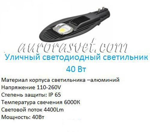 Консольні світильники DNS-40W. LED світильники консольні. Світлодіодні консольні світильники.