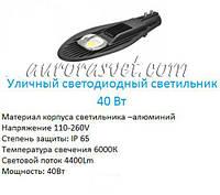 Консольні світильники DNS-40W. LED світильники консольні. Світлодіодні консольні світильники., фото 1