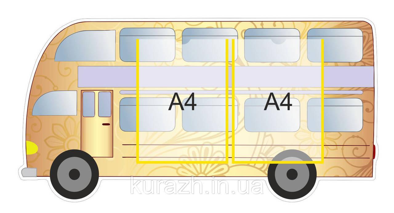 """Стенд для інформації """"Автобус"""""""