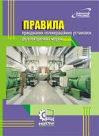 Правила приєднання когенераційних установок до електричних мереж