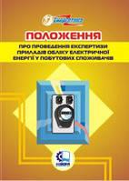 Положення про проведення експертизи приладів обліку електричної енергії у побутових споживачів