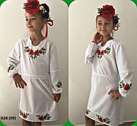 Платье детское вышиванка 638 (09)