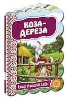 Коза - дереза. Кращі українські та світові казки., фото 1