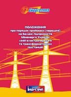 Положення про порядок прийомки (передачі) на баланс підприємств Міненерго України ліній електропередачі та тра