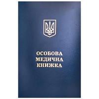 Медицинская книжка купить чистая патент на работу для иностранных граждан форма
