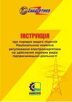 Інструкція про порядок видачі ліцензій Національною комісією, що здійснює державне регулювання у сфері енергет