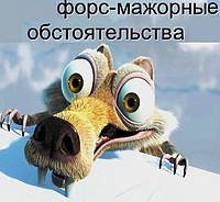 Форс мажор