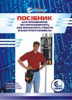 Посібник для працівників, які організовують або виконують роботи в електроустановках /Гажаман В.І., Погуляєв Є