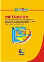 Методика проведення контрольних вимірів фактичної електричної потужності в споживачів у години максимуму наван