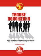 Типове положення про пожежно-технічну комісію. НАПБ Б.02.003-2009