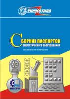 Сборник паспортов энергетического оборудования (с возможностью копирования)