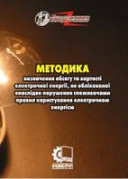 Методика визначення обсягу та вартості електричної енергії, не облікованої внаслідок порушення споживачами пра