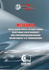 Методика обчислення плати за перетікання реактивної електроенергії між електропередавальною організацією та її