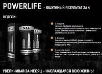Крем для увеличения члена XXL Power Life.Официальный сайт.