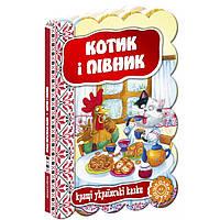 Котик і півник. Кращі українські та світові казки.