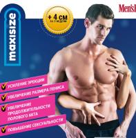 Maxisize крем для увеличения полового члена.Официальный сайт.